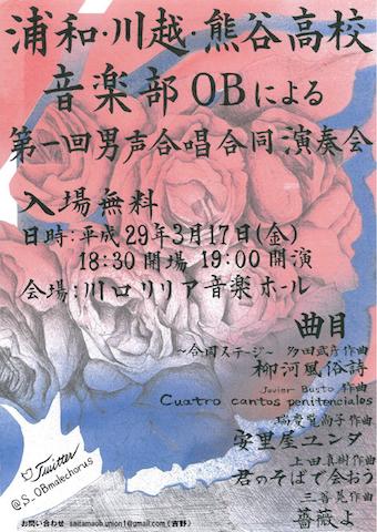 埼玉県男子校OB男声合唱合同演奏会.jpg