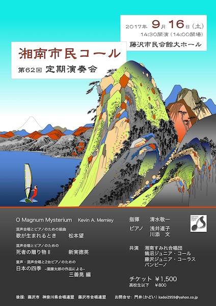 湘南市民コール62回演奏会 のコピー.jpg
